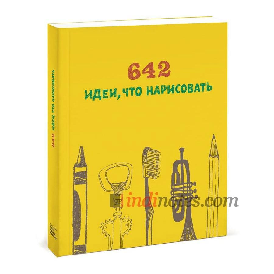 Книга «642 идеи, что нарисовать»