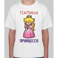 Детская футболка Папина принцесса