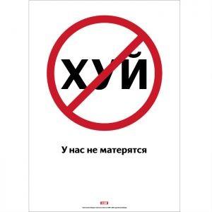Плакат У нас не матерятся