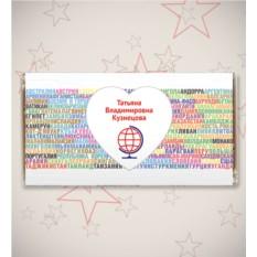 Именная шоколадная открытка «Все страны мира»