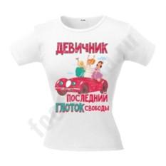 Женская футболка с рисунком Девичник последний глоток..
