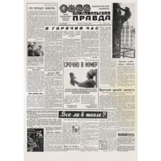 Поздравительная газета без рамы или в электронном виде