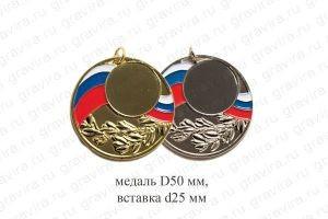 Медаль подарочная с гравировкой