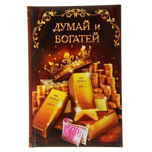 Записная книга Думай и богатей