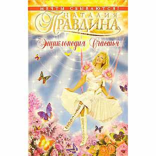 Книга «Энциклопедия счастья»