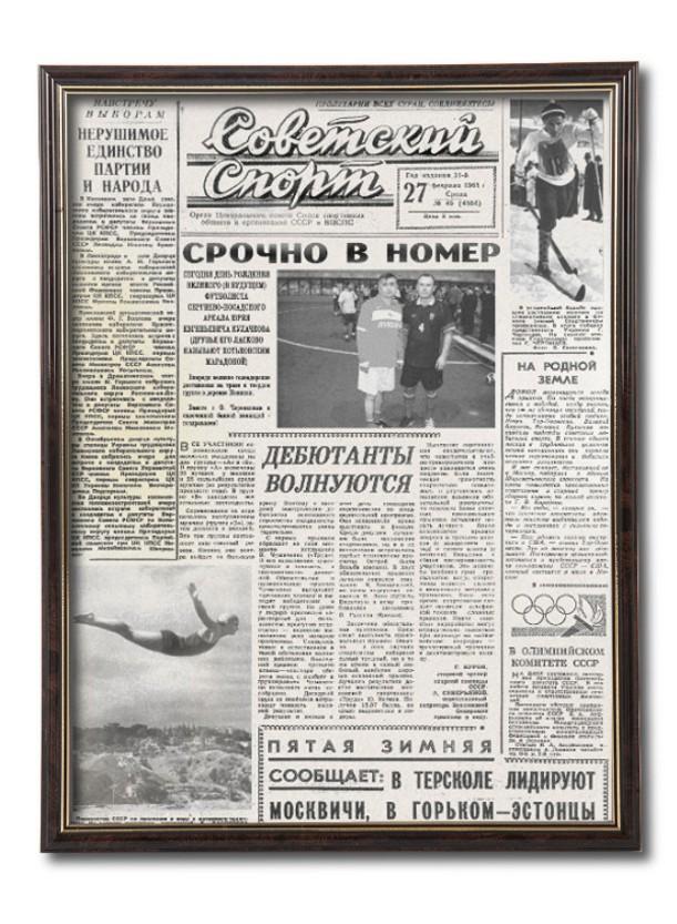 Поздравительная газета Советский спорт на событие в раме