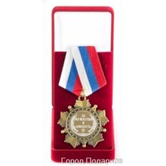 Подарочный орден За мужество и доблесть