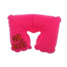Дорожная надувная розовая подушка Ой, все!