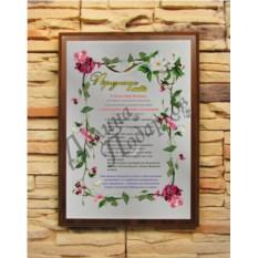 Подарочный диплом Признание в любви женщине