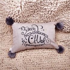 Декоративная подушка Здесь рождаются сны с помпонами