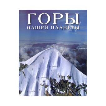 Книга: Горы нашей планеты