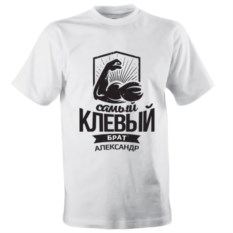Именная мужская футболка «Самый клевый брат»