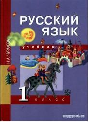 Чуракова Н.А. Русский язык Учебник 1 класс.