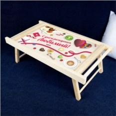 Столик для завтрака С днем рождения, любимый
