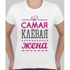 Женская футболка Самая клевая жена