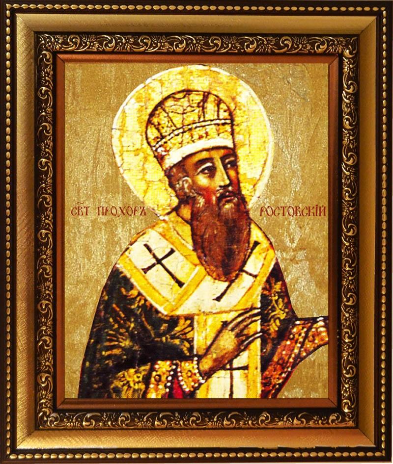 Икона на холсте Прохор Ростовский епископ