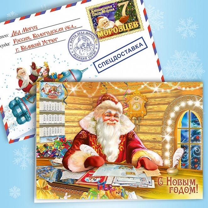 Большая открытка от деда мороза, открытки добрым