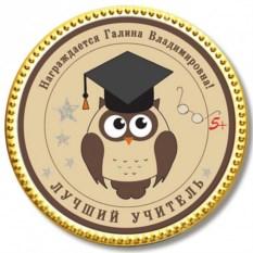 Шоколадная медаль «Лучший учитель»