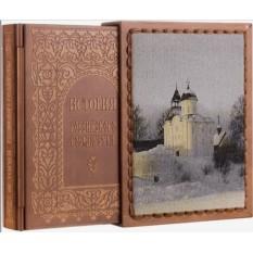 Книга История российского государства (дерево в футляре)