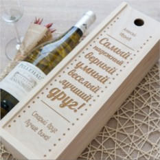 Коробка для вина с гравировкой Самому-самому другу