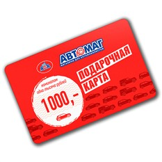 Подарочная карта Автомаг номиналом 1000 руб