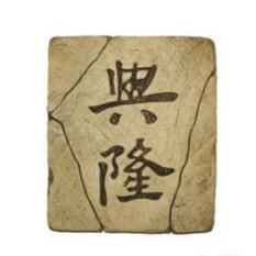 Панно на камне с иероголифами Деловой успех