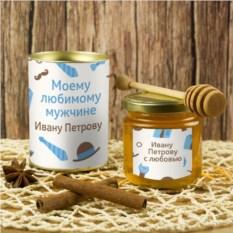 Именной подарочный мед «Любимому мужчине»