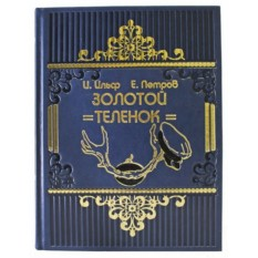 Подарочная книга Золотой теленок, иллюстрации - Кукрыниксы