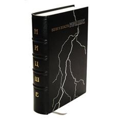 Книга Воля к власти Ф. Ницше