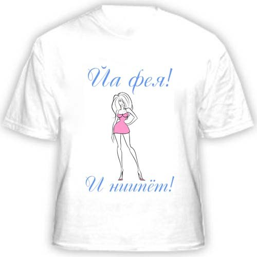 Прикольная футболка «Йа фея! И ниипет!»
