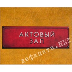 Табличка на дверь «Актовый зал»