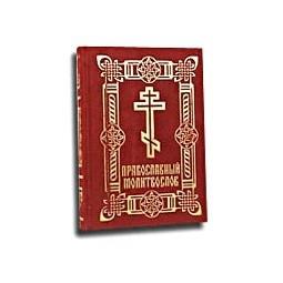 Православный молитвослов + Святое Евангелие