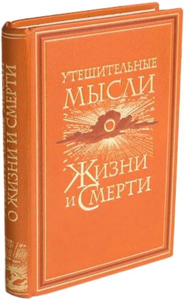 Книга Утешительные мысли о жизни и смерти