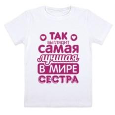 Детская футболка Так выглядит лучшая сестра