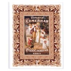 Родословная книга «Семейные ценности»