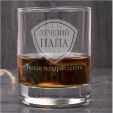 Именной стакан для виски  Лучший папа