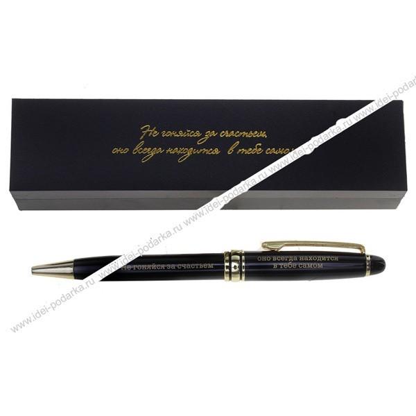 Ручка Не гоняйся за счастьем