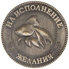 Монета «На исполнение желания»