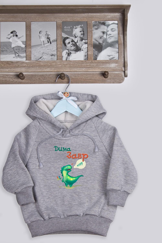 Детская толстовка с вашим текстом Динозавр