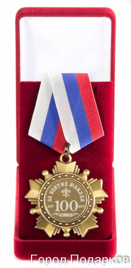 Орден подарочный За взятие юбилея 100 лет