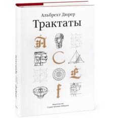 Книга «Трактаты Альбрехта Дюрера»