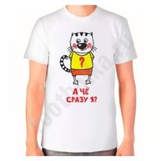 Мужская футболка Я че сразу я