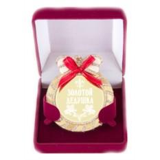 Медаль на цепочке с бантом и стразами Золотой дедушка