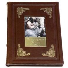Подарочная книга Остроумие мира