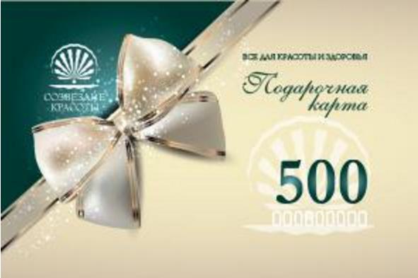 Подарочная карта Созвездие Красоты на 500 руб.