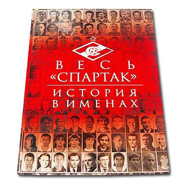 Книга «Весь Спартак. История в именах»