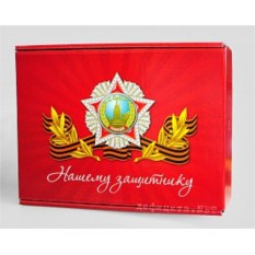 Подарочная коробка «Нашему защитнику» №1