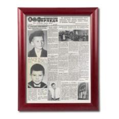Поздравительная газета в раме ПРЕСТИЖ-2