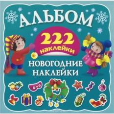 Альбом с 222 наклейками Новогодние наклейки
