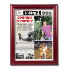 Персональная газета Юбилейные известия в раме Престиж-2